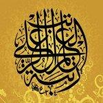 Al Khayam(Аль-Хайям)