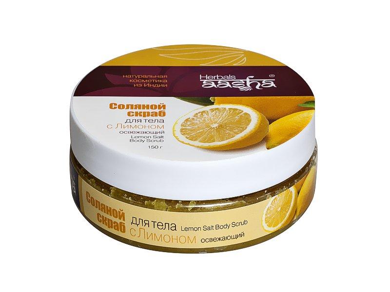 Лимон AashaAasha<br>Производство: Дания Освежающий скраб AASHA Herbals с солью Кьяр и лимоном. Отлично тонизирует кожу, прогоняя усталость. Избавляет тело от токсинов, снимает отмершие клетки и улучшает рельеф кожи. Нормализует цвет и предотвращает нарушения пигмента.<br>Продукт для любой кожи и ежедневного использования, в том числе в виде соли для ванн.<br>Способ применения: нанесите скраб тонким слоем на кожу. Оставьте на несколько минут, после чего смойте теплой водой. Подходит для регулярного применения. Можно использовать в качестве соли для ванной.<br>Состав:&amp;nbsp;соль (Kyar salt), лимонное масло (Citrus medica), цедра лимона (Citrus limonum), масло семян подсолнечника (Helianthus annuus), CI 47000.Активные ингредиенты: Масло с цедрой лимона, соль Кьяр, масло подсолнуха.&amp;nbsp;Лимон (масло) придает пигменту кожи однородность, освежает и тонизирует.Лимонная цедра, кладезь витамина С, поддерживает здоровый цвет кожи. Уменьшает мышечное напряжение. Богата антиоксидантами.<br>Аюрведа в Индии использовалось веками. Но цивилизация европейского континента про данные аюрведические средства узнала недавно. Тем не менее, несмотря на все это, аюрведическая косметика Aasha успела завоевать любовь у женщин, поскольку она, в отличие от других средств, предлагаемых сегодня современным рынком, отличается натуральным, а также гипоаллергенным составом.В основном косметика производится из всевозможных целебных трав, экстрактов различных фруктов, пряностей. Подобные косметические средства легко помогают вернуть идеальное состояние и здоровье тела, рук, лица, кожи, волос. Значительно расширить линейку средств по уходу за собой фирме позволили исключительно одобрительные отзывы о Aasha. И сегодня нам стала доступна данная замечательная индийская косметика:- Натуральное аюрведическое мыло.- Гели для умывания либо же душа с сандалом и нимом.- Различные зубные пасты с корицей, мятой, нимом, лавром, ромашкой, имбирем.- Спреи, тоники, лосьоны- Аюрведическая и только натуральная 
