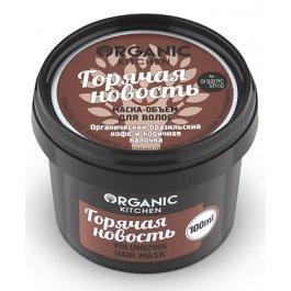 Горячая новость Organic shopOrganic shop<br>Производство: Россия Шикарный прикорневой объем и восхитительная густота шевелюры - это реальность, которая стала возможной благодаря маске от бренда натуральной косметики Organic Shop. В составе продукта - органический бразильский кофе и коричные палочки. Этот дуэт поможет вам подарить волосам красоту и здоровье!<br>Маска обеспечивает прядям глубокое питание, при этом продукт действует без утяжеления! Он визуально увеличивает густоту волос и приподнимает их у корней.<br><br>Органический бразильский кофе укрепляет пряди, заряжает энергией, делая их густыми, упругими и сильными.<br>Коричная палочка уплотняет структуру локонов и придает им зеркальный блеск.<br><br>При регулярном использовании представленной маски вы добьетесь стойкого эффекта - отныне ваши волосы станут достойными обложки глянцевого журнала!<br>Способ применения: нанесите маску на влажные вымытые волосы, распределите равномерно по всей длине, оставьте на 3-5 мин, смойте водой.<br>Состав:&amp;nbsp;Aqua, Cetearyl Alcohol, Sorbitan Caprylate, Organic Coffea Robusta Seed Extract, Cinnamomum Zeylanicum Bark Powder, Helianthus Annuus Seed Oil, Lycium Barbarum Fruit Extract, Capsicum Annuum Fruit Extract, Citric Acid, Benzoic Acid, Sorbic Acid, Parfum.<br><br>Линейка: Горячая новость Organic shop<br>Объем мл: 100<br>Пол: Женский