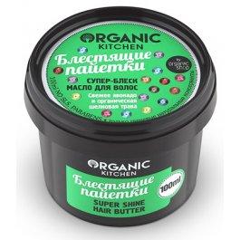 Супер-блеск Блестящие паетки Organic shopOrganic shop<br>Производство: Россия Назначение: восстановление, для блеска, питание<br>Красивые волосы - это женская гордость, главное украшение и залог уверенности в себе. Правильный уход за волосами включает не только бережное эффективное мытье и использование бальзамов, но и применение несмываемых продуктов, которые защищают локоны от потери влаги, агрессивного воздействия приборов для укладки и негативных факторов окружающей среды. Идеальным средством для достижения этих целей можно смело назвать масло от торговой марки Organic Shop!Средство &amp;laquo;Блестящие пайетки&amp;raquo; подарит вашим волосам ослепительный блеск и силу! В его составе - экстракт отборных плодов авокадо. Он насытит сухие кончики щедрой порцией питательных веществ, сгладит расслоившиеся чешуйки и поможет предотвратить сечение. Органическая шелковая трава обладает мощным увлажняющим действием, смягчает и делает пряди гладкими.&amp;nbsp;Отличное средство для девушек, которые обожают блистать!<br>Способ применения:&amp;nbsp;разотрите небольшое количество масла в ладонях, распределите по всей длине волос. Для наилучшего эффекта оставьте масло на 1-2 часа, обернув голову полотенцем. Смойте шампунем.<br>Состав:&amp;nbsp;Butyrospermum Parkii Butter, Persea Gratissima Fruit Extract, Organic Phalaris Arundinacea Oil, Cymbopogon Citratus Leaf Oil, Tocopheryl Acetate, Parfum.<br><br>Линейка: Супер-блеск Блестящие паетки Organic shop<br>Объем мл: 100<br>Пол: Женский