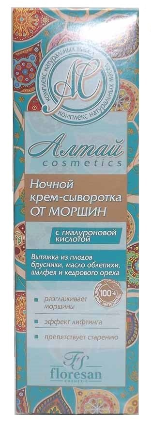 Ночной крем-сыворотка от морщин Алтай Флоресан 75 мл (жен)