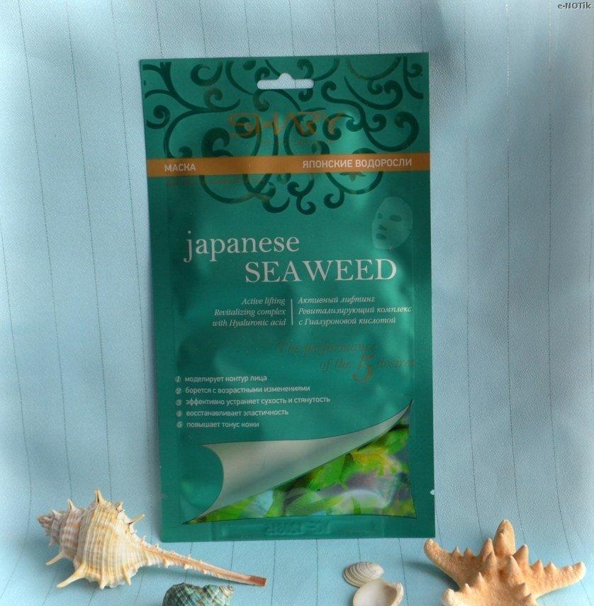 Японские водоросли SharyShary<br>Активная маска «Японские водоросли» вобрала в себя всю силу и пользу ламинарии, ундарии перистой (вакамэ) и хлореллы. Эти водоросли богаты омега-3 кислотами, йодом, витамином С, кальцием и другими ценнейшими для здоровья микроэлементами, которые оказывают выраженное лифтингующее действие на кожу. Маска помогает продлить молодость и эластичность кожи, эффективно устраняет сухость, улучшает дыхание в клетках, а также регулирует водный обмен. Гиалуроновая кислота в составе усиливает омолаживающий эффект и обеспечивает мощное увлажнение глубоких слоев эпидермиса. После применения маски Ваша кожа надолго сохранит гладкость и свежий подтянутый вид. Способ применения: Извлеките маску из упаковки, разверните и приложите её к предварительно очищенному лицу. Расправьте образовавшиеся складочки, чтобы маска плотно прилегала к коже. Спустя 10-15 минут снимите маску и распределите остатки средства мягкими скользящими движениями по лицу и шее. Ускорить впитывание помогут легкие похлопывания подушечками пальцев. При необходимости излишки средства можно промокнуть сухой салфеткой. Маска не требует смывания и подходит для всех типов кожи. Применять 2-3 раза в неделю. Состав: Water, Propylene Glycol, Glycerin, Dipropylene Glycol, Pearl Extract, Laminaria Japonica Extract, Undaria Pinnatifida Extract, Chlorella Minutissima Extract, Hydrolyzed Collagen, Sodium Hyaluronate, Adenosine, Butylene Glycol, Betaine, Panthenol, Allantoin, Tromethamine, Xanthan Gum, Glycereth-26, PEG-60 Hydrogenated Castor Oil, Carbomer, Disodium EDTA, Chlorphenesin, Ethylhexylglycerin, Phenoxyethanol, Ethyl Hexanediol, 1,2-Hexanediol, Fragrance.<br><br>Линейка: Японские водоросли Shary<br>Объем мл: 20<br>Пол: Женский