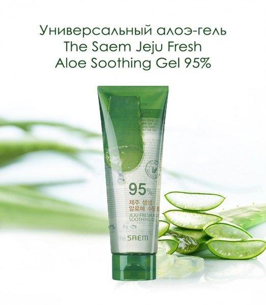Jeju Fresh Aloe Soothing Gel 95% SaemSaem<br>Тип кожи: Все типы кожиЭффект: Восстановление, Увлажнение, Смягчение, Антибактериальный, Антиоксидантный Гель-крем, содержащий 95% натурального и очень полезного сока алоэ. Растение выращивают на острове Чеджу, получая из него чистейший, органический сок. Jeju Fresh Aloe Soothing Gel 95% наполняет кожу живительной влагой, расслабляет, снимает имеющиеся раздражения и шелушения. Средство обеспечивает быстрое заживление ран, положительно влияет на состояние кожи. Кроме того, алоэ защищает кожу от опасного воздействия внешних факторов, великолепно справляется с ожогами и сухостью кожи, возникающими после загара. Алоэ содержит только полезные компоненты, которые оказывают на кожу комплексное воздействие: тонизируют, охлаждают и питают. Гель Jeju Fresh Aloe Soothing Gel подходит даже для ухода за детской кожей, так как не вызывает раздражений. Jeju Fresh Aloe Soothing Gel 95% можно применять и в качестве базы под ежедневный макияж – гель подарит чувство свежести на долгое время и надежно закрепит декоративную косметику. Гель можно применять в качестве успокаивающего крема после бритья – он отлично предотвращает раздражения и другие неприятные ощущения. Средство великолепно ухаживает за руками: разглаживает кожу, смягчает кутикулу, укрепляет ногти. Используйте Jeju Fresh Aloe Soothing Gel и для волос, особенно сухих и ломких. Кроме алое вера, гель от компании The Saem содержит экстракты шалфея, мяты, ромашки, крапивы, мелиссы и другие натуральные компоненты. Отсутствие масла в составе продукта позволяет коже дышать. С первых секунд нанесения гель дарит коже чувство прохлады, успокаивает и восстанавливает ее. Еще одно преимущество средства Jeju Fresh Aloe Soothing Gel 95% Tube – универсальность. Его можно использовать для любой кожи. Способ применения: гель Jeju Fresh Aloe Soothing Gel нанести на кожу лица, тела, на ногти или волосы, оставить до полного впитывания.<br><br>Линейка: Jeju Fresh Aloe Soothing Gel 95% Saem<br>Объем мл