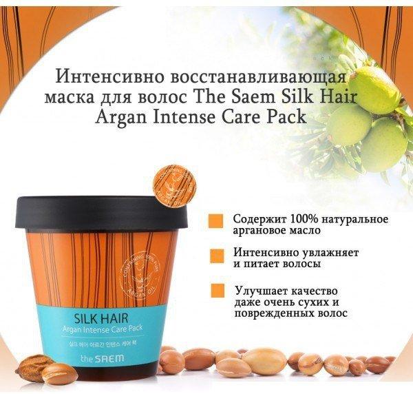 Silk Hair Argan Intense Care Pack SaemSaem<br>The Saem Silk Hair Argan Intense Care Pack&amp;nbsp;содержит концентрированные питательные и увлажняющие компоненты, среди которых аргановое масло, коллаген, кератин и шёлк. Питательные вещества укрепляют, разглаживают и смягчают волосы, активизируют их рост. Кожа головы увлажнена и защищена от агрессии внешних раздражителей, волосы обретают зеркальное сияние, мягкость и прочность.<br>Аргановое масло признано редким и очень ценным, чтобы получить один литр масла необходимо переработать урожай плодов дюжины деревьев, а их всего около двух миллионов в мире. В суровых климатических условиях деревья плодоносят один раз в два года. Произрастают аргановые деревья на ограниченной области в Марокко, обеспечивая работой племена берберов. Женщины берберки издавна пользовались аргановым маслом для ухода за кожей и волосами, благодаря чему они могли сохранять привлекательный вид до старости. Слава об удивительном масле быстро распространилась по миру и сегодня этот компонент можно нередко встретить в составах люксовых косметических&amp;nbsp; брендов.<br>Свойства продукта:<br><br>увлажняет, питает и реставрирует волосы;<br>придаёт притягательный блеск и объем;<br>скрепляет рассечённые концы;<br>становится легче расчесывать и укладывать волосы;<br>оберегает от агрессивной внешней среды.<br><br>Активные компоненты:<br><br>Масло арганы содержит токоферол, каротиноиды, жирные кислоты, фитостерол и сквален. Масло глубоко увлажняет, питает и реставрирует волосы, нейтрализует причины возникновения перхоти, активизирует рост волос, обладает антиоксидантными свойствами. Аргановое масло оберегает волосы от агрессии внешней среды, сохраняет целостность гидролипидного слоя кожи головы. Волосы обретают гладкость и шелковистость, перестают завиваться от влажной погоды, не электризуются.<br>Коллаген обеспечивает глубокое и длительное увлажнение волос и кожи головы, улучшает эластичность и повышает прочность волос, дарит им притягательный блеск и об