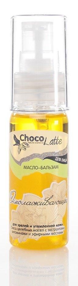 Омолаживающее для зрелой и утомленной кожи ChocoLatteChocoLatte<br>Производство: Россия Смесь целебных масел с экстрактами, витаминами и эфирными маслами.<br>Масло-бальзам ОМОЛАЖИВАЮЩЕЕ - это уникальная композиция из целебных масел, экстрактов, витаминов и эфирных масел, которая специально создана для ухода и питания зрелой, утомленной кожи. Оно стимулирует регенерационные процессы в клетках дермального матрикса, предоставляя превосходную защиту от разрушения и преждевременного старения, интенсивно питает, смягчает, увлажняет, восстанавливает тонус и упругость кожи, способствует коррекции морщин и контура лица.<br>Способ применения:&amp;nbsp;небoльшое кoличество нанести на очищeнную кoжу век, а также лица и зоны декольте, при необходимости излишки масла - бальзама убрать с помощью салфетки. Средство экономично в применении, достаточно всего 1-2 капель, при этом оно идеально впитывается кожей, не утяжеляет её и не остaвляет жирнjго блeска. Масло-бальзам рекoмендуется испoльзовать ежeдневно утрoм и/или вечером.ером.<br>Сoстав:&amp;nbsp;комплекс натуральных масел (персиковых косточек, зародышей пшеницы, кедра, арганы), вытяжки растений (коры корицы, амаранта, цветов липы, облепихи), фитосквалaн, комплекс эфирных масел (розы, герани, сандала), витамины A и E.<br><br>Линейка: Омолаживающее для зрелой и утомленной кожи ChocoLatte<br>Объем мл: 30<br>Пол: Женский