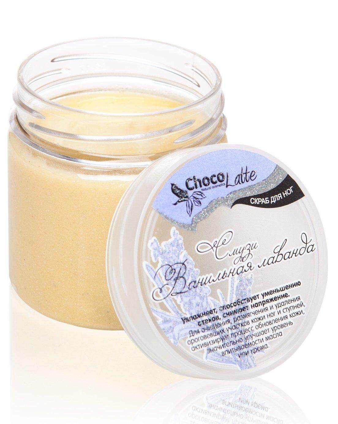 Смузи-скраб ванильная лаванда, увлажняющий ChocoLatte 170 мл (жен)
