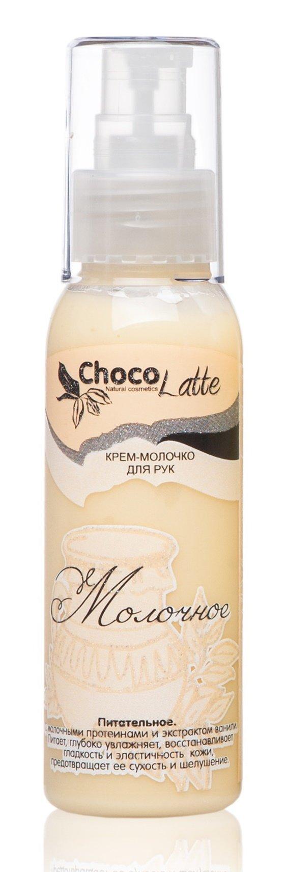 Молочное питательное для сухой кожи ChocoLatteChocoLatte<br>Производство: Россия Для сухой кожи рук, против трещин, смягчает и питает кожу, укрепляет и восстанавливает ногтевую пластину. Натуральная эмульсия, стабилизированная  воском, с натуральным медом, прополисом, маточным молочком и жемчужным порошком, обогащенная СО2 экстрактами, эфирными маслами, натуральными компонентами, обладающими антисептическими,  защитными, регенерирующими, питательными и увлажняющими свойствами.<br>        <br>Линия молочная.Для сухой кожи рук, против трещин, смягчает и питает кожу, укрепляет и восстанавливает ногтевую пластину.<br>Натуральная эмульсия, стабилизированная&amp;nbsp; воском, с натуральным медом, прополисом, маточным молочком и жемчужным порошком, обогащенная СО2 экстрактами, эфирными маслами, натуральными компонентами, обладающими антисептическими,&amp;nbsp; защитными, регенерирующими, питательными и увлажняющими свойствами.<br>Три шага для ваших нежных ручек!&amp;nbsp;Именно комплексный подход позволит достичь ощутимых результатов!<br><br>Шаг 1.&amp;nbsp;Растительно-минеральные смеси для ручных ванн &amp;laquo;КОКТЕЙЛИ&amp;raquo;.<br>Шаг 2.&amp;nbsp;Гель-скраб для рук &amp;laquo;СМУЗИ&amp;raquo;.<br>Шаг 3.&amp;nbsp;Крем-МОЛОЧКО для рук.<br><br>Ингредиенты:<br><br>Минеральный комплекс морской соли эффективно смягчает сухую кожу рук и кутикулы, эффективно укрепляет ногтевую пластину, предотвращает появление микротрещин.<br>Молочная сыворотка богата белками и незаменимыми аминокислотами, способствует регенерации дермальных клеток.<br>Крахмал и молотый овес смягчают сухую и потрескавшуюся кожу рук, снимают зуд и покраснение.<br>Натуральное мыло способствует очищению и размягчению кожи рук.<br>Глицерин растительный, лецитин яичный, пектин и воски являются натуральными геле- и кремообразующими компонентами, глубоко увлажняют и смягчают кожу, способствуют образованию защитной пленки на коже.<br>Гиалуроновая кислота, пентавитин, Д-пантенол, бисаболол натуральный - активные увла