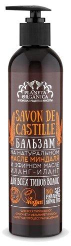 бальзам д/всех типов волос Savon de Castille Planeta Organica 400 мл (жен)