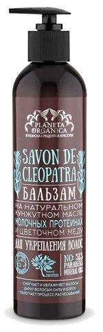 бальзам д/укрепления волос Savon de Сleopatra  Planeta Organica 400 мл (жен)