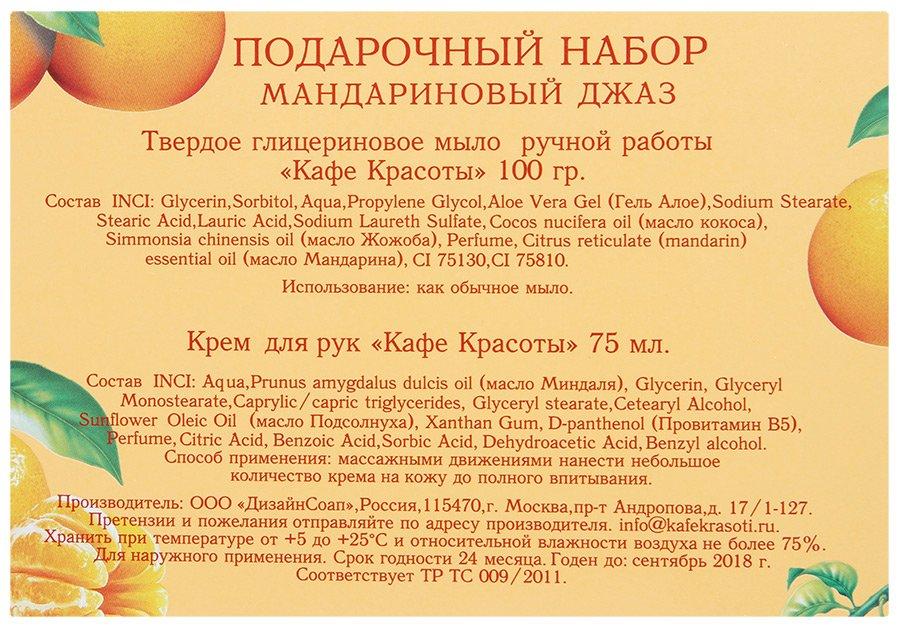 Мандариновый джаз Кафе КрасотыКафе Красоты<br>Производство: Россия Подарочный набор&amp;nbsp;Кафе Красоты станет приятным и полезным презентом, который окажет&amp;nbsp;необходимый уход за кожей и будет радовать неповторимыми ароматами. В&amp;nbsp;состав набора входят: твердое глицериновое мыло ручной работы 100г,&amp;nbsp;крем для рук 75мл.<br>Наши подарочные наборы- это прекрасный подарок для любимой девушки, жены, подруги, мамы, коллеги или сокурсницы.&amp;nbsp;Наборы косметики будут уместны к любому празднику: день рождения, юбилей, корпоратив, 8&amp;nbsp;Марта, Новый год.<br>Очень симпатичная упаковка, в которой находится все натуральное для Вашей коже.&amp;nbsp;Изделия имеют вкусный запах, красивый цвет, обладают плодотворными для кожи и организма в целом свойствами.<br>Подарите его в праздник и Вы сделаете не только приятный , но и полезный&amp;nbsp;подарок.<br><br>Линейка: Мандариновый джаз Кафе Красоты<br>Объем мл: 175<br>Пол: Женский