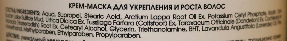 KoraKora<br>Производство: Россия &amp;lt;p&amp;gt;Очищает кожу головы, успокаивает раздраженные участки, питает корни волос, усиливает кровообращение, активно способствует укреплению и росту волос.&amp;lt;/p&amp;gt;.<br>        <br>Крем-маска для укрепления и роста волос имеет уникальные ингредиенты в своём составе. Наиболее эффективно работает в тепле. Грязь и глина в ее составе высвобождают активные компоненты при определенном температурном воздействии.<br>Черные сапропели, содержащие высокий процент гуминовых кислот, микроэлементов, витаминов группы В, фолиевой кислоты, питают корни волос, усиливают кровообращение, являются стимулятором роста волос.&amp;nbsp;Сапропели в составе косметического средства в сочетании с каолином дают выраженный себорегулирующий эффект.<br>Ухаживающая композиция обладает также мощным стимулирующим действием. Содержащиеся в ее составе фолиевая кислота, витамины группы В, микроэлементы обеспечивают эффективное питание фолликулов. В результате ускоряется рост волос, восстанавливается их структура.<br>Фитокомпоненты маски активно ухаживают за кутикулой волоса, питают кортекс. Они также действуют успокаивающе, смягчающе. Способствует фитокомпозиция и себорегуляции.<br>Масляный компонент маски обеспечивает ее антибактериальные и дезодорирующие свойства. Лаванда также работает как мощный антиоксидант. Масло кроме антистрессовой защиты обеспечивает дополнительную витаминизацию волосяных луковиц и самих волос.<br>Способ применения: нанесите маску на волосы под&amp;nbsp;полиэтиленовую шапочку и оберните полотенцем. Время воздействия до 40 минут.&amp;nbsp;1-2 применения в неделю.<br>Состав:&amp;nbsp;сапропелевая грязь, косметическая глина, растительные экстракты мать-и-мачехи, лопуха, крапивы, хрена, одуванчика. Дополняет ухаживающую косметическую композицию лавандовое масло.<br><br><br>Линейка: Kora<br>Объем мл: 300<br>Пол: Женский