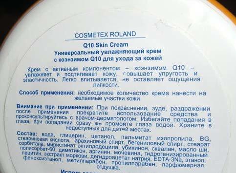 Q10 RolandRoland<br>Производство: Япония Коэнзим Q10 эффективно прекращают действие свободных радикалов, защищая кожу от преждевременного старения, возвращая свежий цвет лица и повышая местный иммунитет кожи. Растительные экстракты питают и защищают кожу. Крем быстро впитывается, не оставляет чувство липкости. Подходит для кожи лица и тела. Японские производители смогли соединить в одном средстве функции таких продуктов, как молочко, сыворотка и крем. Q 10 является мощнейшим природным антиоксидантом, обеспечивающим нейтрализацию свободнорадикальных процессов, ответственных за старение кожи. Так же коэнзим известен, как активатор процессов биологического и химического происхождения в кожном покрове, отвечая за процесс обновления тканей и увеличение скорости метаболических процессов в клетках тела. Дополнительная функция коэнзима – насыщение клеточных структур кислородом, что обеспечивает ускорение обменных процессов и уменьшение свободнорадикальных процессов. Благодаря этому компоненту не только кожа на всем теле выглядит свежее и моложе, но и происходит повышение уровня иммунитета, сохраняющего здоровье кожи. Обладает легкой текстурой и способностью быстро впитываться; Действует, как молочко, крем и сыворотка вместе; Отвечает за разглаживание кожного покрова и повышение его упругости; Кожный покров выглядит более свежим, а уровень иммунитета оказывается выше; Происходит устранение мелких морщинок любого типа. Способ применения: Перед использованием крема, необходимо очистить кожу. Затем средство в небольшом количестве равномерно распределить по телу по массажным линиям до полного впитывания. Можно использовать крем два раза в день.<br><br>Линейка: Q10 Roland<br>Объем мл: 220<br>Пол: Женский