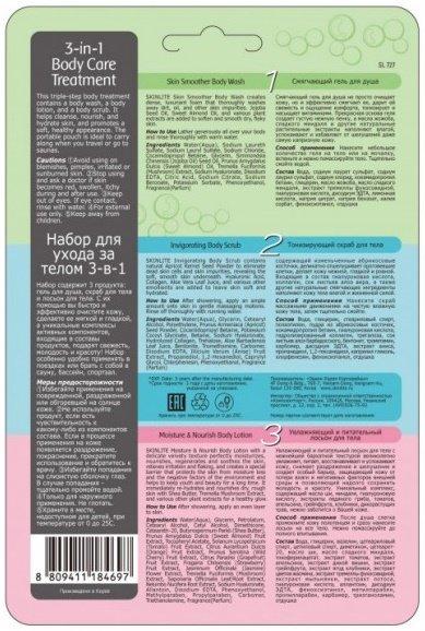 SkinliteSKINLITE<br>Набор содержит 3 продукта: гель для душа, скраб для тела и лосьон для тела.<br>С их помощью вы быстро и эффективно очистите кожу, сделаете ее мягкой и гладкой, а уникальные комплексы активных компонентов, входящие в составы продуктов, подарят свежесть, молодость и красоту!<br>Набор особенно удобно применять в поездках или брать с собой в сауну, бассейн, спортзал.<br>1. Смягчающий гель для душа не просто очищает кожу, но и эффективно смягчает ее, дарит ей свежесть и ощущение комфорта, тонизирует и насыщает витаминами. Прекрасная основа геля создает густую нежную пенку, а масла жожоба, сладкого миндаля и другие натуральные растительные экстракты наполняют влагой, успокаивают и избавляют от шелушений даже самую капризную кожу.<br>2. Тонизирующий скраб для тела, содержащий измельченные абрикосовые косточки, деликатно отшелушивает ороговевшие клетки, делает кожу нежной, гладкой и ровной. Входящие в состав гиалуроновая кислота, коллаген, сок листьев алоэ вера, а также другие натуральные смягчающие ингредиенты наполняют кожу тела влагой и жизненной силой.<br>3. Увлажняющий и питательный лосьон для тела с нежнейшей бархатной текстурой великолепно увлажняет, питает, восстанавливает и успокаивает кожу, снимает раздражение и шелушение и создает особый барьер, защищающий кожу от потери влаги и негативных факторов внешней среды и позволяющий надолго сохранить молодость и красоту.<br>Уникальный комплекс, содержащий масла ши, миндаля, гиалуроновую кислоту, экстракты ледяного гриба, томатов, апельсина, грейпфрута, клубники, дикорастущих трав, нежно заботится о Вашей коже.<br>Способ применения:<br><br>Гель для душа, смягчающий кожу: Нанесите небольшое количество геля на тело или на мочалку, вспеньте и нежно помассируйте тело. Тщательно смойте водой.<br>Тонизирующий скраб для тела: Нанесите скраб массажными движениями на чистую влажную кожу тела, затем тщательно смойте.<br>Увлажняющий и питательный лосьон для тела: После душа слегка промокните кожу полотенцем и ср