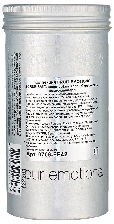 Fruit Emotions GreenlandGreenland<br>Производство: Нидерланды Скраб-сольКокос-мандарин от косметической компании Greenland является эффективным отшелушивающим и тонизирующим средством. При создании данного продукта производитель учел все особенности ухода за чувствительной и проблемной кожей. Формула обогащена компонентами растительного и природного происхождения, благоприятно воздействующими на кожу. Средство обладает неповторимым бодрящим цитрусовым ароматом, который помогает забыть о нервозности и стрессовых ситуациях. С ним вы с головой окунетесь в потрясающий мир SPA.<br>        <br>Скраб-соль Кокос-мандарин от косметической компании Greenland является эффективным отшелушивающим и тонизирующим средством. При создании данного продукта производитель учел все особенности ухода за чувствительной и проблемной кожей. Формула обогащена компонентами растительного и природного происхождения, благоприятно воздействующими на кожу. Средство обладает неповторимым бодрящим цитрусовым ароматом, который помогает забыть о нервозности и стрессовых ситуациях. С ним вы с головой окунетесь в потрясающий мир SPA.<br>Главный компонент - минерализированная адриатическая соль. Она богата микроэлементами и витаминами, &amp;nbsp;которые насыщают клетки кожи, повышая тем самым ее иммунитет. Крупинки соли отлично тонизируют кожу и стимулируют циркуляцию крови, а также деликатно шлифуют верхний слой эпидермиса.<br>Солевые ванны расслабляют, снимают усталость и нормализуют работу сердечно-сосудистой системы. Кокосовое молочко смягчает и увлажняет кожу, а также восстанавливает липидный баланс. Экстракт мандарина бодрит, заряжает энергией и повышает тонус.&amp;nbsp;<br>Способ применения: для купания необходимо растворить в воде 4 столовые ложки соли. Длительность процедуры - 10-15 минут. Для скрабирования - солью натирают все тело, предварительно увлажнив кожу. После этого рекомендуется принять теплый душ без применения щелочных мыльных средств. Средство достаточно использовать 1 раз в неделю.