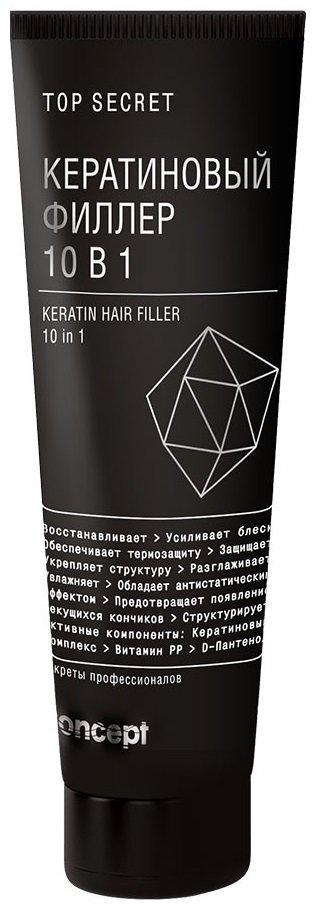 Keratin hair filler 10 in 1) ConceptConcept<br>Производство: Германия Кератиновый филлер для волос 10 в 1 – это универсальная кератиново-витаминная защита для волос. Несмываемый Кератиновый филлер аккуратно заполняет все поврежденные участки волоса, проникает в структуру и обладает хорошими укрепляющими свойствами. Филлер прекрасно подходит для ухода за поврежденными, ломкими волосами, требующими особого внимания. Волосы остаются легкими, приобретают гладкость, прочность и силу.<br>        <br>О здоровых, крепких и блестящих локонах мечтает каждая девушка. Если вы намерены претворять свои мечты в реальность, без качественных косметических продуктов для волос обойтись не выйдет. Российский бренд Concept выпустил отличный кератиновый филлер 10в1 Top Secret Keratin Hair Filler. С помощью данного средства вы сможете вернуть здоровье поврежденным и ломким волосам.<br>Кератиновый филлер для волос 10в1 Concept Top Secret Keratin Hair Filler обладает воздушной кремовой консистенцией, обеспечивающей равномерное нанесение средства от корней до кончиков. Продукт филигранно заполнит все проблемные участки волосяного покрова головы, укрепив структуру каждого волоска. Филлер придаст вашим локонам легкость, прочность и силу.<br><br>структурирует<br>усиливает блеск<br>восстанавливает,укрепляет структуру<br>разглаживает<br>защищает<br>увлажняет<br>предотвращает появление секущихся кончиков<br>обладает антистатическим эффектом<br>обеспечивает термозащиту<br><br>Способ применения: нанести небольшое количество филлера на чистые сухие волосы. Равномерно распределить по волосам, уделяя особое внимание поврежденным участкам и кончикам волос.<br>Состав: aqua, cyclomethicone, PVP, glyceryl stearate, ceteareth-20, ceteareth-12, cetearyl alcohol, cetyl palmitate, cyclopentasiloxane, dimethiconol, PEG-40 hydrogenated castor oil, sorbitol, acrylates/c10-30 alkyl acrylate cross-poymer, hydrolyzed keratin, panthenol, niacinamide, disodium EDTA, sodium hydroxide, parfum, phenoxyethanol, methylpara