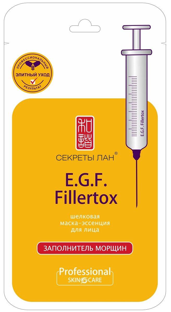 E.G.F. Fillertox, заполнитель морщин Секреты ЛанСекреты Лан<br>Производство: Китай Исключительно эффективное средство для элитного ухода в домашних условиях. Содержит высокие концентрации активных ингредиентов в наиболее легко усваиваемой и безопасной форме.<br>        <br>Шелковая маска-эссенция с EGF-фактором препятствует преждевременному старению кожи лица и обеспечивает мощный омолаживающий эффект, наиболее выраженный при курсовом применении. Ультратонкий шелковый материал маски плотно прилегает к коже лица, благодаря чему достигается эффект максимального впитывания активных компонентов, незаменимых для коррекции возрастных изменений, повышения тонуса кожи, ее увлажнения и питания.<br>EGF - фактор - фактор регенерации клеток эпидермиса, - источник важнейших для кожи аминокислот. Он действует на молекулярном и клеточном уровне и замедляет процесс старения клеток кожи, ускоряет рост и деление эпителиальных клеток, способствует выведению токсинов, восстановлению кожи после повреждений. Выравнивает рельеф, повышает иммунитет клеток кожи.<br>Женщинам от 25 лет рекомендуется использовать этиу маску в качестве профилактического средства 1-2 раза в неделю, после 30 лет &amp;ndash; в качестве интенсивного противовозрастного средства 2-3 раза в неделю. Минимальный курс применения &amp;ndash; 1 месяц.<br>Способ применения: шёлковая тканевая маска находится внутри упаковки в свёрнутом состоянии. Аккуратно откройте упаковку, разверните маску и наложите её на предварительно очищенную кожу лица, остатки косметического геля можно использовать для дополнительного ухода за кожей рук, шеи и зоны декольте. Через 20-30 минут маску снять, остатки геля смыть водой. На кожу нанести косметический крем, соответствующий Вашему возрасту и типу кожи.<br>Состав: деионизированная вода, пропиленгликоль, целлюлоза, экстракт морских водорослей, витамины А, В, В12, С, D, К и РР, гидролизованный коллаген, EGF-фактор (эпидермальный фактор роста), феноксиэтанол.<br><br>Линейка: E.G.F. Fillertox, зап