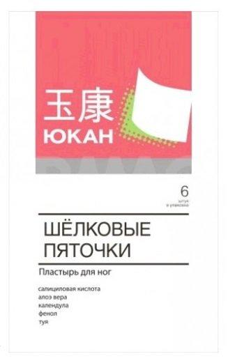 Юкан Шелковые пятки, пластырь для ног против мозолей  Секреты Лан 5 мл (жен)