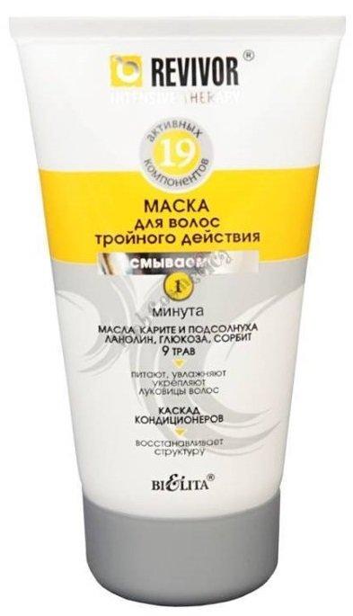 Маска для волос 3-го действия БелитаБелита<br>Насыщенная 19 активными биокомпонентами маска предназначена для интенсивного восстановления, питания и укрепления волос. Это «живительный коктейль» для ослабленных, поврежденных, блеклых и пересушенных волос, которым она моментально возвращает блеск и силу. Маска идеальна для стареющих волос.<br>        <br>Состояние ваших волос в первую очередь зависит от ухода за ними, ведь ухудшить их структуру может не только воздействие внешних факторов, но и частое окрашивание, химическая завивка, укладки горячим воздухом или регулярное использование содержащих спирт стайлинговых средств. Не стоит сбрасывать со счетов и постоянные стрессы, которые являются спутниками жителей больших городов, неправильное питание и даже плохое качество воды из-под крана. Все это крайне негативно влияет на красоту и здоровье волос, которые со временем становятся сухими, ломкими и безжизненными.<br>Маска тройного действия Bielita Revivor Intensive Therapy Mask - интенсивная терапия для ваших поврежденных локонов. Ее активная формула эффективно питает, восстанавливает и укрепляет структуру волос. В состав Bielita Revivor Intensive Therapy Mask входит живительный коктейль из 19 биокомпонентов, которые насыщают ослабленные локоны, придают им роскошный блеск и силу, глубоко увлажняют и смягчают, защищая их от негативного влияния внешней среды.<br> Способ применения: нанести маску на волосы, оставить на 1 минуту, затем смыть.<br>Состав: вода, цетеариловый спирт, хлорид цетримония, масло Helianthus Annuus (подсолнечное), парфюмерная композиция, экстракт корня Arctium Lappa (лопуха), экстракт Acorus Calamus (аира), гидролизат коллагена, кислота лимонная, метилпарабен, бензиловый спирт, метилхлоризотиазолинон, метилизотиазолинон, пропилпарабен, токоферилацетат, ретинилпальмитат, CI 42090<br><br>Линейка: Маска для волос 3-го действия Белита<br>Объем мл: 150<br>Пол: Женский
