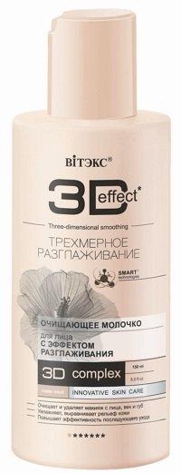 Молочко очищающее для лица Витекс 150 мл (жен)