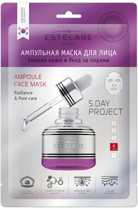 Сияние+уход за порами Estelare SharyShary<br>Тканевая маска, пропитанная ампульной эссенцией  растительных экстрактов и гиалуроновой  кислотой,  контролирует работу сальных желез, способствует очищению и сужению пор, выравнивает тон и возвращает яркость коже. Входящий в состав экстракт жемчуга  ускоряет процесс обновления и регенерации клеток, препятствует появлению морщин и изменению цвета кожи, обусловленного процессом старения.<br>        <br>4-й ДЕНЬ ПРОГРАММЫ<br>Наличие на коже частичек ороговевшего эпидермиса, загрязнений и остатков косметики делают цвет лица тусклым, поверхность кожи неровной и бледной. Грамотный уход за кожей, глубокое очищение пор щадящими методами, контроль за обновлением клеток, помогает выровнять тон кожи и вернуть лицу природное сияние.<br>Тканевая маска, пропитанная ампульной эссенцией&amp;nbsp; растительных экстрактов и гиалуроновой &amp;nbsp;кислотой, &amp;nbsp;контролирует работу сальных желез, способствует очищению и сужению пор, выравнивает тон и возвращает яркость коже.&amp;nbsp;<br>Входящий в состав&amp;nbsp;экстракт жемчуга&amp;nbsp;&amp;nbsp;ускоряет процесс обновления и регенерации клеток, препятствует появлению морщин и изменению цвета кожи, обусловленного процессом старения.&amp;nbsp;<br>Гиалуроновая кислота&amp;nbsp;регулирует уровень увлажнения в межклеточном пространстве, обладает мощным омолаживающим эффектом. Активные компоненты маски улучшают клеточное дыхание, наполняют &amp;nbsp;энергией, &amp;nbsp;устраняют следы усталости, помогают вернуть коже естественное сияние. После применения она выглядит более здоровой, ухоженной и нежной..<br>МАСКУ МОЖНО ИСПОЛЬЗОВАТЬ И САМОСТОЯТЕЛЬНО И&amp;nbsp;В ПРОГРАММЕ &amp;laquo;5 ДНЕЙ&amp;raquo;.<br>Способ применения: на хорошо очищенную сухую кожу наложите тканевую маску, обеспечивая плотное прилегание по всей поверхности лица. Через 15-20 минут аккуратно снимите маску. Легкими движениями &amp;laquo;вбейте&amp;raquo; оставшуюся эссенцию в кожу до полного впитывания. Не требует смыва